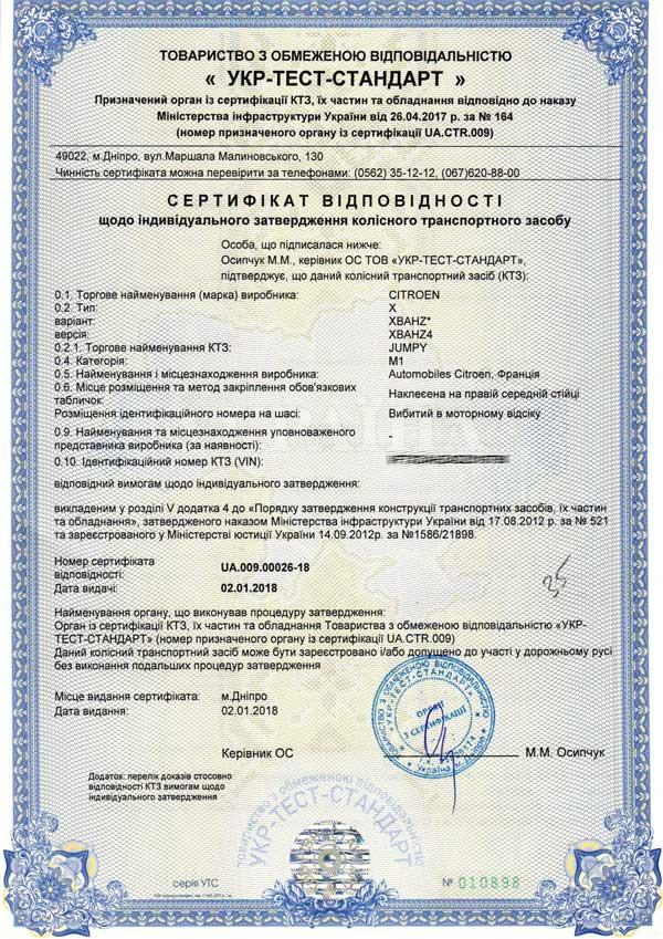 Сертификат соответствия Евро 5