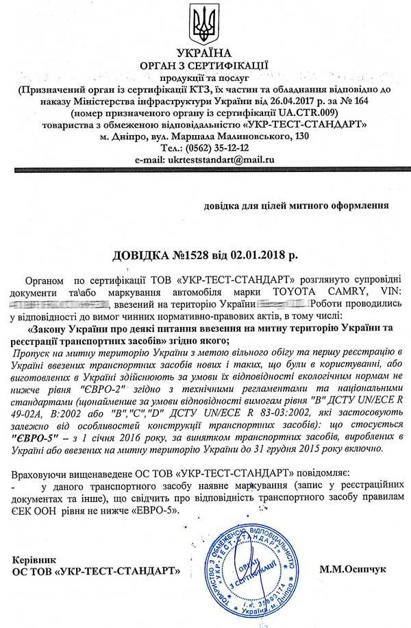 Справка ЕВРО-5