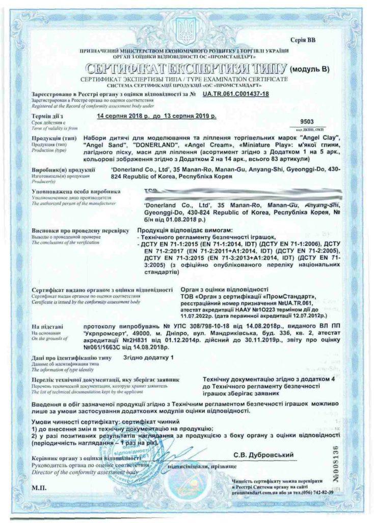 сертификат соответствия на игрушки